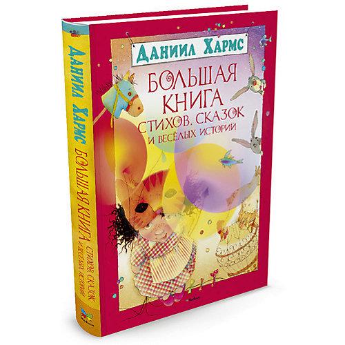 Большая книга стихов, сказок и весёлых историй, MACHAON от Махаон