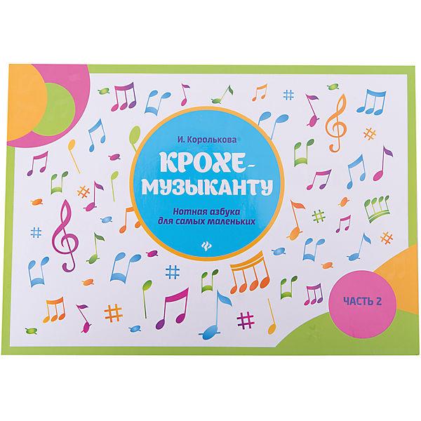 Крохе-музыканту: нотная азбука для самых маленьких, часть 2