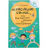 """Книга для родителей """"Непослушное солнце, или как перестать кричать на своего ребенка"""""""