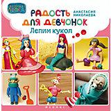 Радость для девчонок: лепим кукол