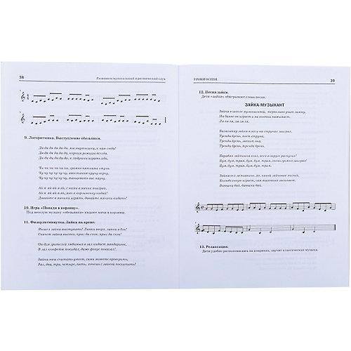 Развиваем музыкальный и ритмический слух от Феникс