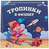 """Книга """"Тропинки в физику"""""""