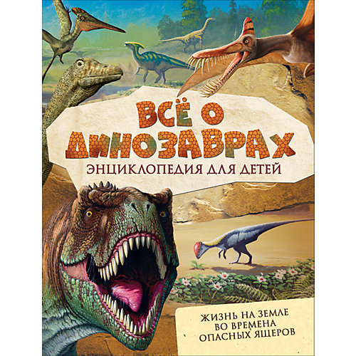 """Энциклопедия """"Всё о динозаврах"""" от Росмэн"""