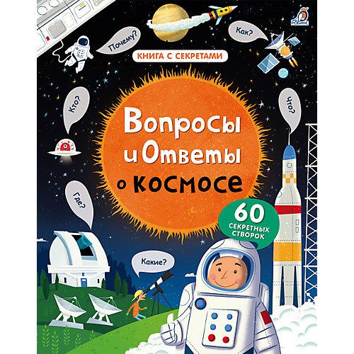 Вопросы и ответы о космосе от Робинс