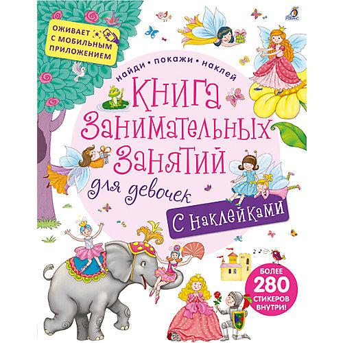 Книга занимательных занятий для девочек с дополненной реальностью от Робинс