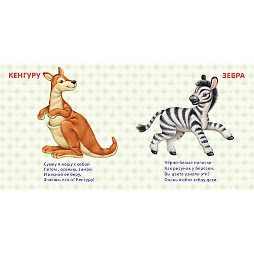 Дикие животные, Е. Сосновский от Робинс