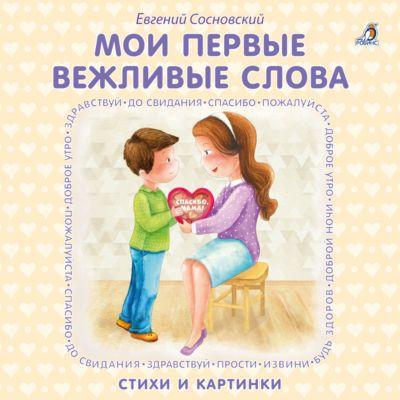 Мои первые вежливые слова, Е. Сосновский