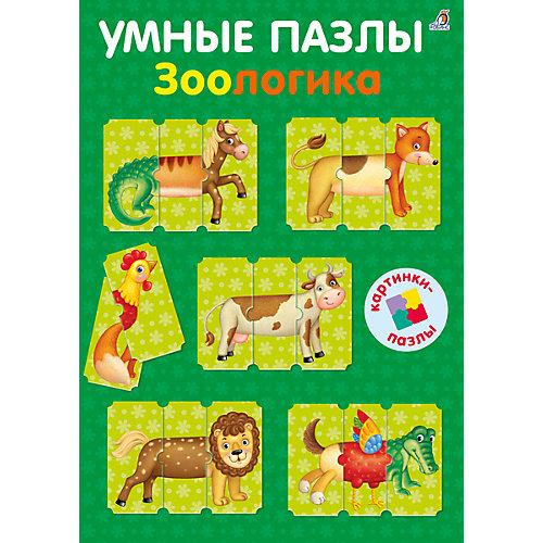 Умные пазлы: Зоологика от Робинс