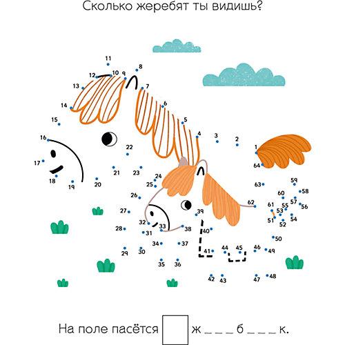 """Раскраска """"Соедини по точкам и цифрам"""" от Робинс"""