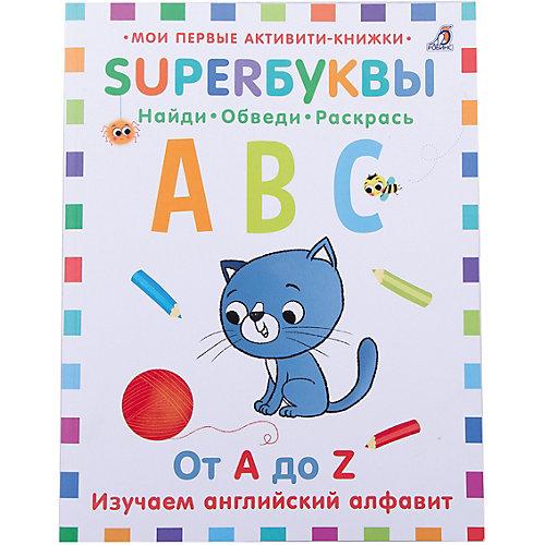 Супербуквы: Английский алфавит от Робинс