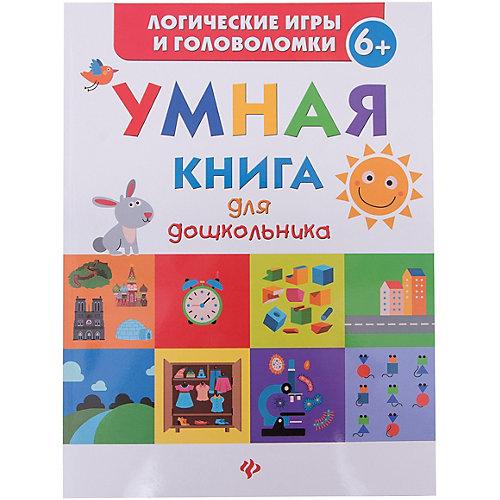 Умная книга для дошкольника от Fenix
