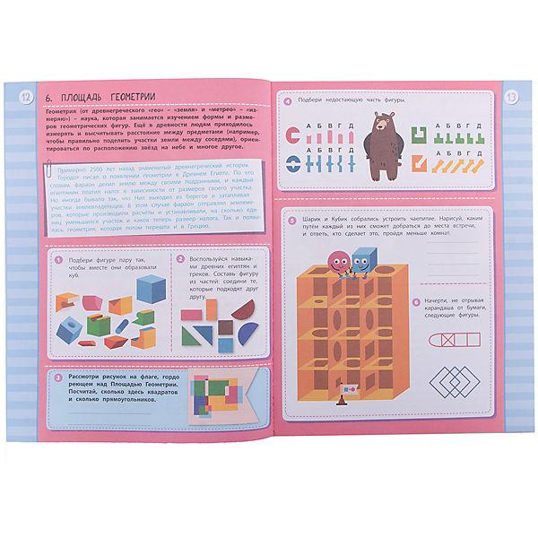 Умная книга для дошкольника