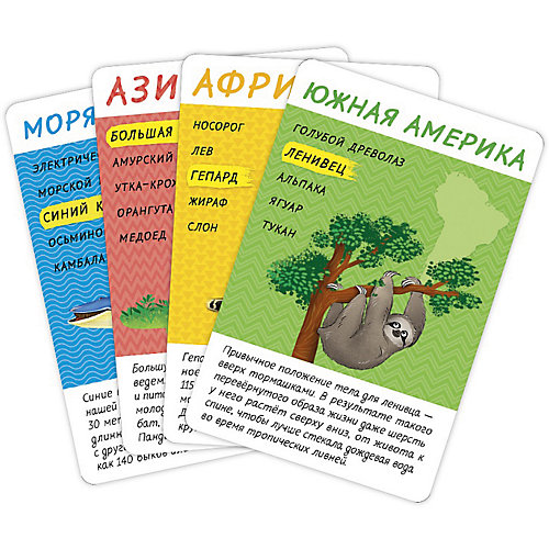"""Карточная игра """"Спроси меня - Кто где живет?"""", 54 карточки от ГеоДом"""