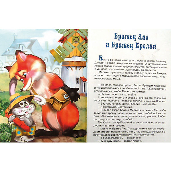Сказки дядюшки Римуса, Дж. Харрис