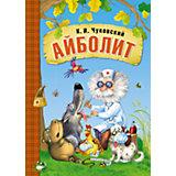 Айболит, К.И. Чуковский