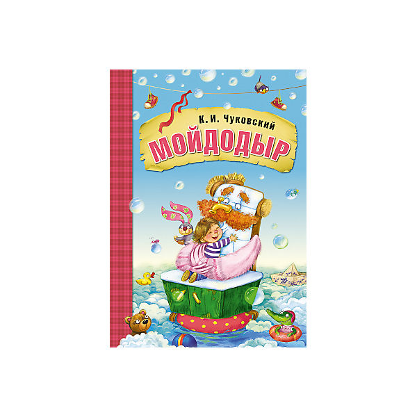 Мойдодыр, К.И. Чуковский