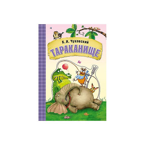 Тараканище, картон, К.И. Чуковский