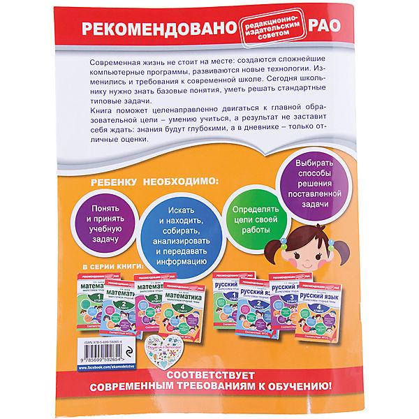 Русский язык: Закрепляем трудные темы, 4 класс