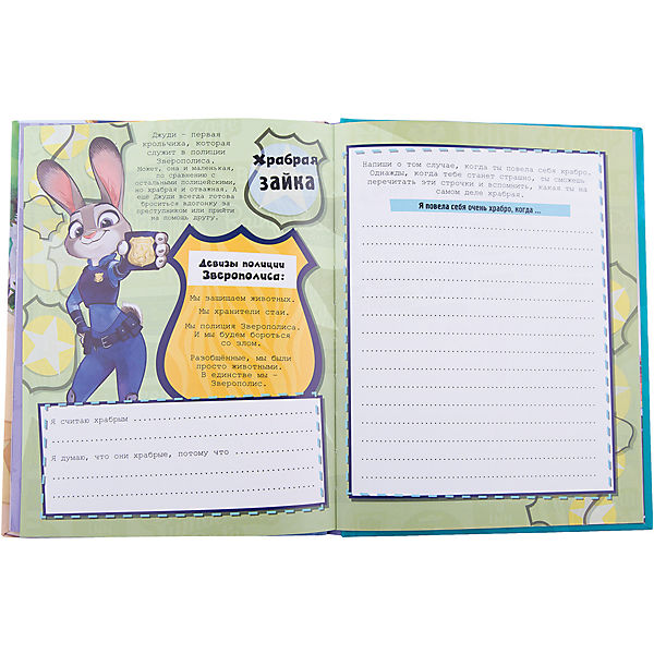 Зверополис: Мой дневник приключений