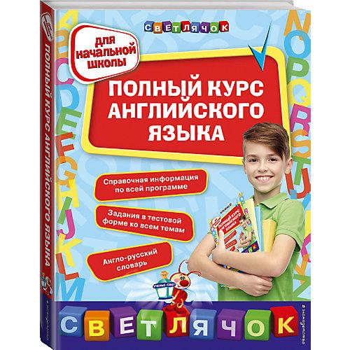 Полный курс английского языка для начальной школы от Эксмо