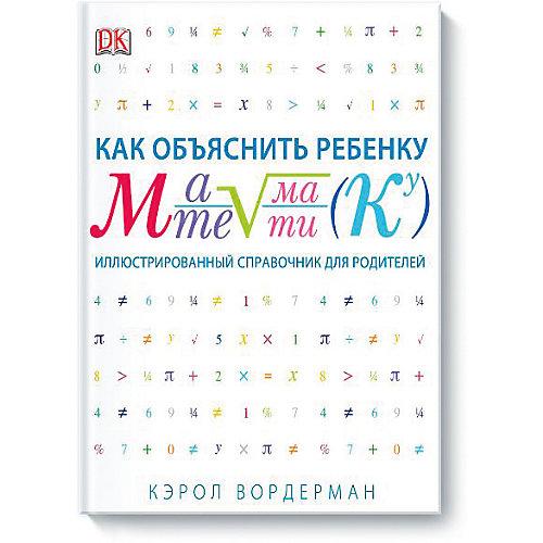 Как объяснить ребенку математику. Иллюстрированный справочник для родителей от Манн, Иванов и Фербер