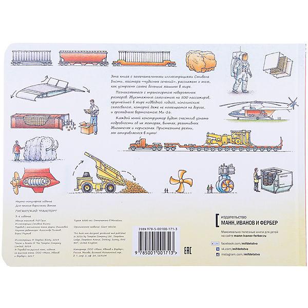 """Книжка с окошками """"Гигантский транспорт"""""""