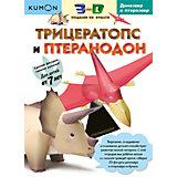 """Рабочая тетрадь Kumon """"3D поделки из бумаги"""" Трицератопс и птеранодон"""