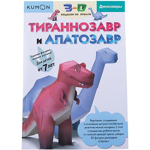 """Рабочая тетрадь Kumon """"3D поделки из бумаги"""" Тираннозавр и апатозавр от Манн, Иванов и Фербер"""