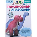"""Рабочая тетрадь Kumon """"3D поделки из бумаги"""" Тираннозавр и апатозавр"""