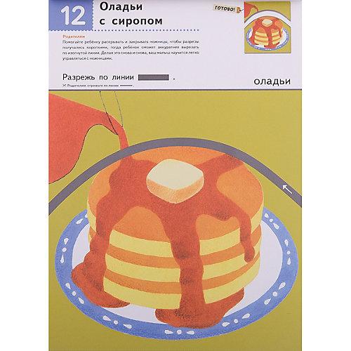 """Рабочая тетрадь Kumon """"Первые шаги. Давай вырезать!"""" Вкусные задания от Манн, Иванов и Фербер"""