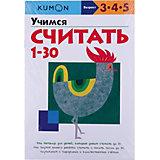 "Рабочая тетрадь Kumon ""Математика"" Учимся считать от 1 до 30"