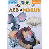 """Рабочая тетрадь Kumon """"3D поделки из бумаги"""" Лев и мышь"""