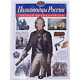 """Энциклопедия """"Полководцы России"""""""