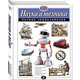 "Энциклопедия ""Наука и техника"""