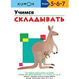 """Рабочая тетрадь Kumon """"Математика"""" Учимся складывать"""