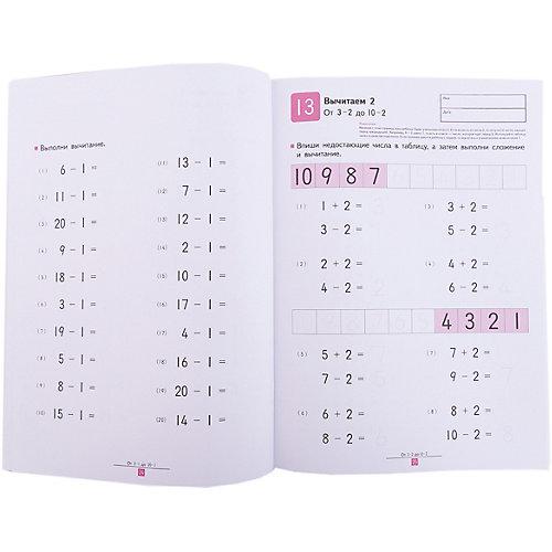 """Рабочая тетрадь Kumon """"Математика"""" Учимся вычитать, Простые примеры от Манн, Иванов и Фербер"""