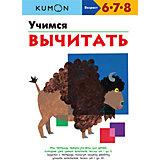 """Рабочая тетрадь Kumon """"Математика"""" Учимся вычитать"""