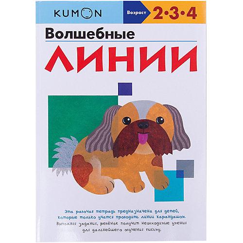 """Рабочая тетрадь Kumon """"Волшебные линии"""" от Манн, Иванов и Фербер"""