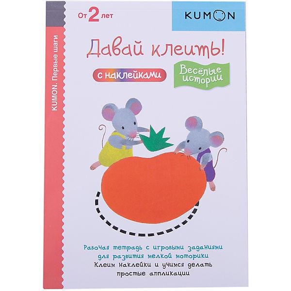 """Рабочая тетрадь Kumon """"Первые шаги. Весёлые истории"""" Давай клеить!"""