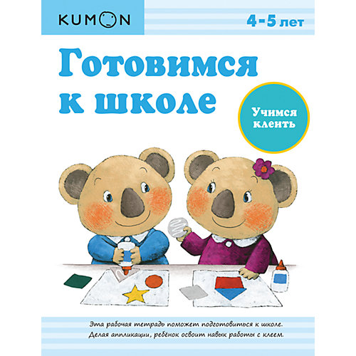 """Рабочая тетрадь Kumon """"Готовимся к школе"""" Учимся клеить от Манн, Иванов и Фербер"""