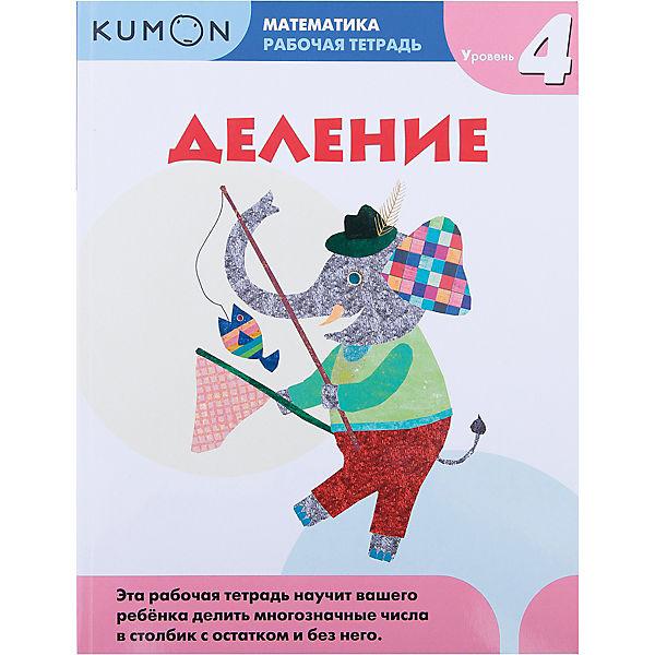 """Рабочая тетрадь Kumon """" Мастематика"""" Деление, Уровень 4"""