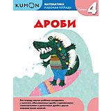 "Рабочая тетрадь Kumon "" Математика"" Дроби, Уровень 4"