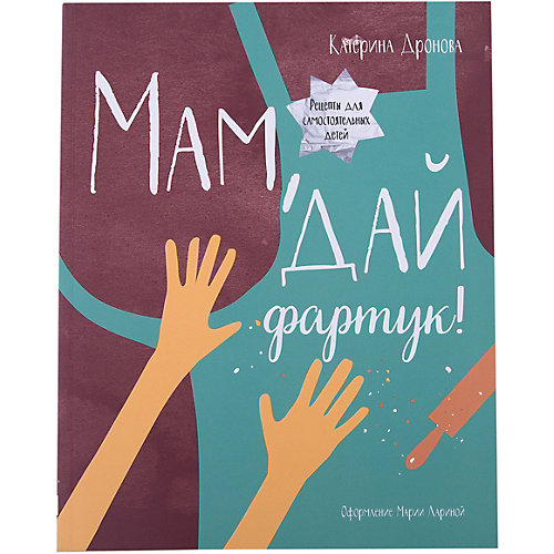Мам, дай фартук! от Манн, Иванов и Фербер