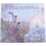 Приключение, ил. А. Бекер