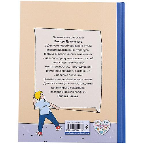 """Сборник """"Девочка на шаре"""", В. Драгунский от Эксмо"""