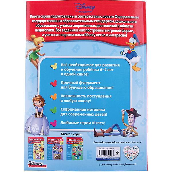Годовой курс занятий: для детей 6-7 лет, подготовка к школе