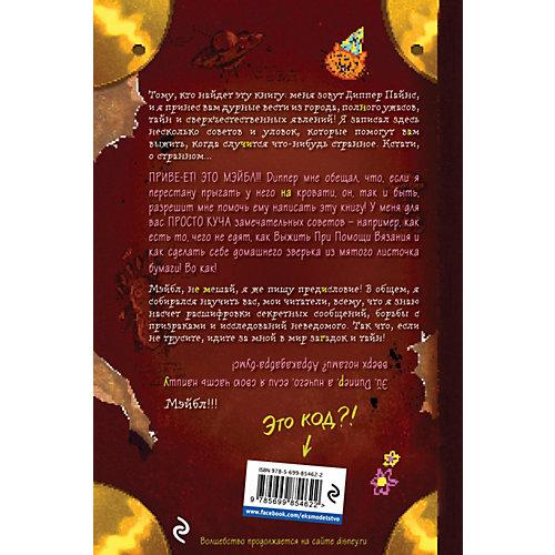 Гравити Фолз: Дневник Диппера и Мэйбл от Эксмо