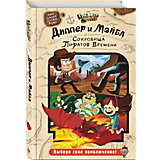 Гравити Фолз Диппер и Мэйбл: Сокровища Пиратов Времени