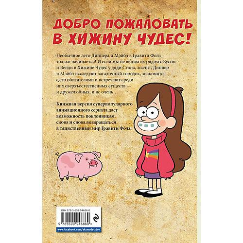 Гравити Фолз: Графический роман. Выпуск 2 от Эксмо