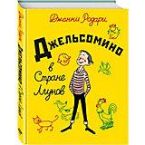 Джельсомино в Стране Лгунов, Д. Родари